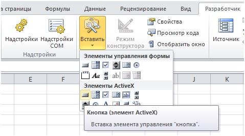 Как сделать форму в word 2007 - ЛЕГИОН